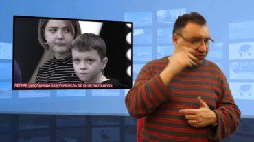 W Rosji 13 lat i 10 lat będą rodzicami?